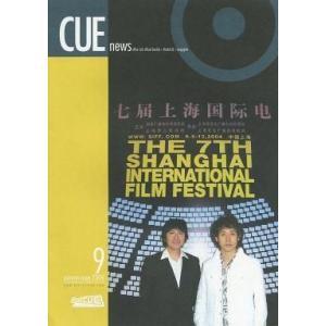 中古アイドル雑誌 CUE NEWS 2004年09月号