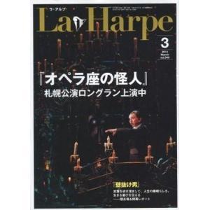 中古アイドル雑誌 La Harpe 2014年3月号 vol.349 ラ・アルプ