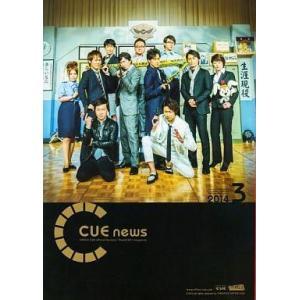 中古アイドル雑誌 CUE news 2014年3月号