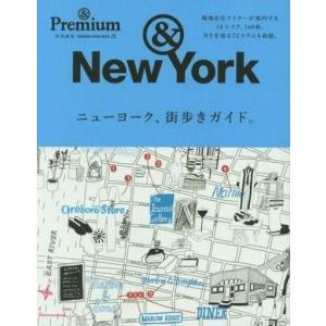 中古カルチャー雑誌 ニューヨーク、街歩きガイド。