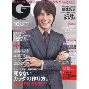 中古カルチャー雑誌 付録付)GQ JAPAN 2010/10 NO.89(別冊付録1点)|suruga-ya