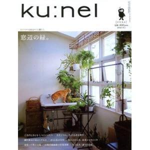 中古カルチャー雑誌 ku:nel 2010年 09月号 クウネル