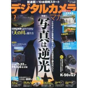 中古カルチャー雑誌 デジタルカメラマガジン 2013年7月号