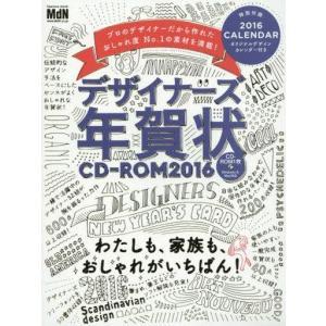 中古ムックその他 ≪コンピュータ≫ 16 デザイナーズ年賀状CD-ROM