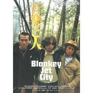 表紙:BLANKEY JET CITY