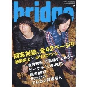 中古音楽雑誌 BRIDGE 2010年2月号 vol.62 ブリッジ|suruga-ya