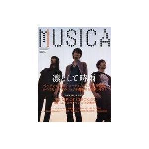 中古音楽雑誌 MUSICA 2015年9月号 Vol.101 ムジカ|suruga-ya