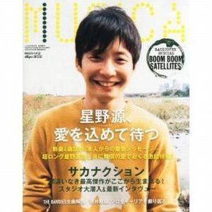 中古音楽雑誌 MUSICA 2013年2月号 Vol.70 ムジカ|suruga-ya