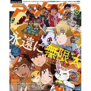 中古アニメディア 付録付)アニメディア 2016年9月号|suruga-ya