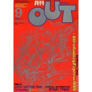 中古アニメ雑誌 月刊 OUT 1981年09月号