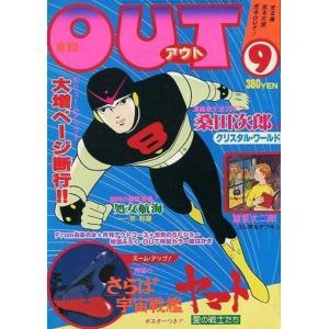 中古アニメ雑誌 月刊OUT 1978年09月号