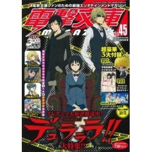 中古アニメ雑誌 付録付)電撃文庫 MAGAZINE 2015年9月号 Vol.45