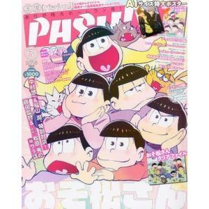 中古アニメ雑誌 付録付)PASH! 2016年3月号