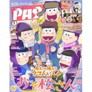中古アニメ雑誌 付録付)PASH! 2017年1月号|suruga-ya