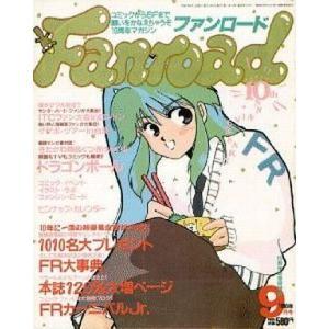 中古アニメ雑誌 付録付)ファンロード 1990年09月号
