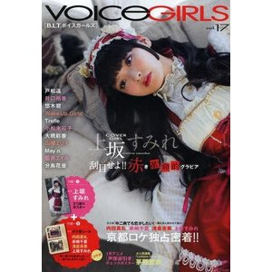 中古声優雑誌 B.L.T. VOICE GIRLS 17|suruga-ya