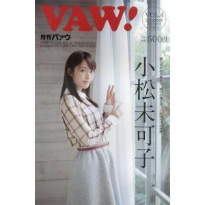 中古声優雑誌 月刊VAW! VOL.3 2014年10月号 バァウ