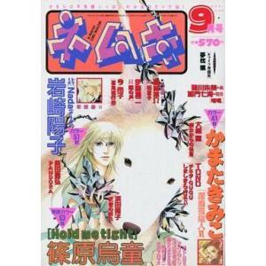 中古コミック雑誌 ネムキ 2002年09月号