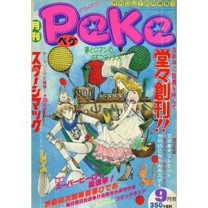 中古コミック雑誌 Peke 1978年09月号