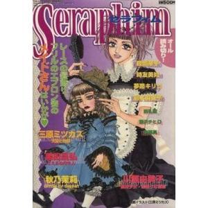 中古コミック雑誌 ネムキ別冊 Seraphim 2001年09月号 セラフィム