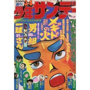 中古コミック雑誌 週刊少年サンデー 1976年1月18日・25日合併号 3・4