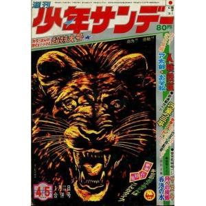 中古コミック雑誌 週刊少年サンデー 1969年1月26日号 4/5