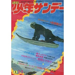 中古コミック雑誌 週刊少年サンデー 1970年1月1日号 1