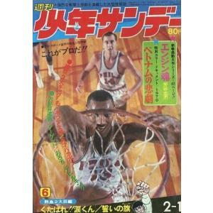 中古コミック雑誌 週刊少年サンデー 1970年2月1日号 6