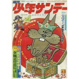 中古コミック雑誌 週刊少年サンデー 1970年1月18・25日号 4/5
