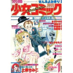中古コミック雑誌 ランクB)別冊少女コミック 1978年1月号