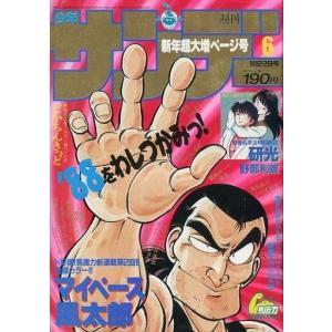 中古コミック雑誌 週刊少年サンデー 1988年1月22日号 6