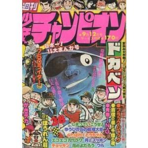 中古レトロ雑誌 週刊少年チャンピオン 1977年09月12日号 38