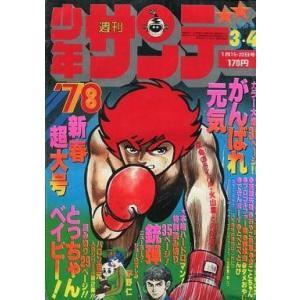 中古レトロ雑誌 週刊少年サンデー 1978年1月15日・22日号 3・4