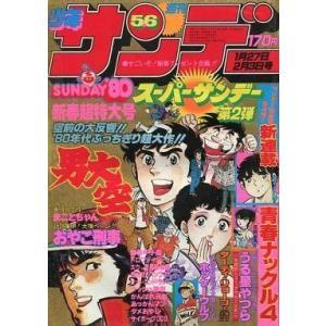 中古レトロ雑誌 週刊少年サンデー 1980年01月27日02月03日号