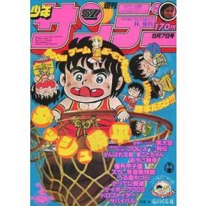 中古レトロ雑誌 週刊少年サンデー 1980年09月07日号