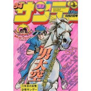 中古レトロ雑誌 週刊少年サンデー 1980年09月21日号