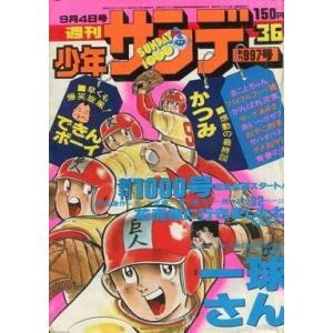 中古レトロ雑誌 週刊少年サンデー 1977年09月04日号