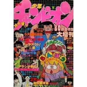 中古レトロ雑誌 週刊少年チャンピオン特大版!! 1980年02月01日増刊号