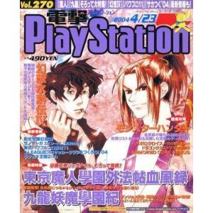 中古ゲーム雑誌 電撃PlayStation vol.270 2004/4/23