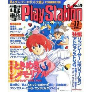 中古ゲーム雑誌 電撃PlayStation 1995/11 vol.9