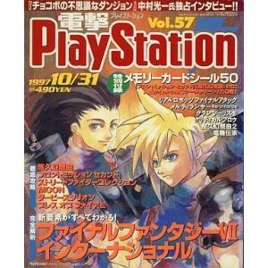 中古ゲーム雑誌 電撃PlayStation 1997/10/31 Vol.57