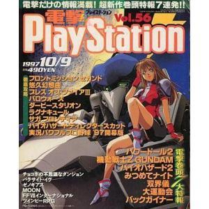 中古ゲーム雑誌 電撃PlayStation 1997/10/9 Vol.56