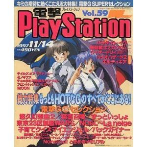 中古ゲーム雑誌 電撃PlayStation 1997年11月14日号 Vol.59
