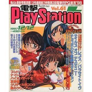 中古ゲーム雑誌 電撃PlayStation 1997/12/12 Vol.61