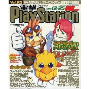 中古ゲーム雑誌 電撃PlayStation 1998/12/25 Vol.92