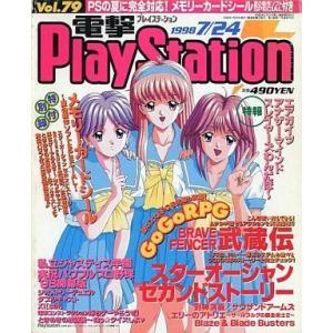中古ゲーム雑誌 電撃PlayStation 1998/7/24 Vol.79