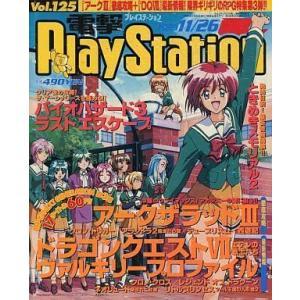中古ゲーム雑誌 電撃PlayStation 1999/11/26 Vol.125