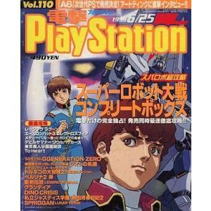 中古ゲーム雑誌 電撃PlayStation 1999/6/25 Vol.110