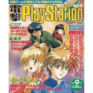 中古ゲーム雑誌 電撃PlayStation Vol.6 1995/9