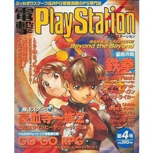 中古ゲーム雑誌 電撃PlayStation 第4号 1995/6